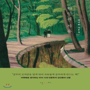 타인의 자유 : 김인환 산문집  김인환