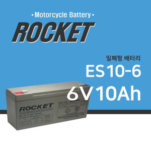 ES10-6 로케트 밧데리 6V 10Ah 밀폐형 전동차 배터리