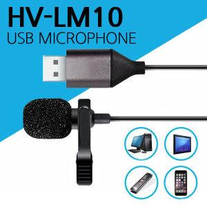HV-LM10 usb핀마이크/PC/노트북 개인방송/팟캐스트/홈