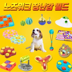 노즈워크 강아지장난감 지능개발 후각활동 분리불안