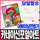 민화 카네이션 포일아트 DIY 만들기세트 어버이날 카드