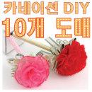 카네이션볼펜diy도매/핸드폰/열쇠고리/브로치/미누아