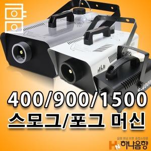 스모그머신 포그머신 공연 무대특수효과 클럽 조명