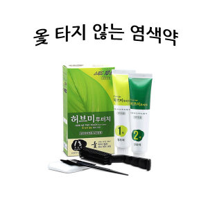 허브미투터치 옻타지않는/옻 안타는염색약