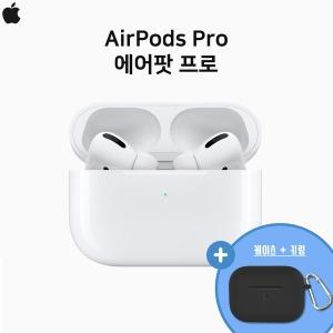 애플 에어팟 프로 PRO 노이즈캔슬링 케이스증정