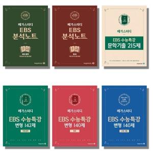 2021 메가스터디 EBS수능특강 유사변형 국어 영어 수학 문학 비문학 독해연습 선택