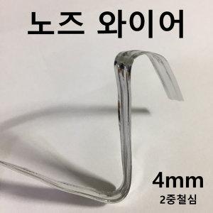 마스크와이어 노즈 납작 철사 4mm/500M 흰색 2중철심