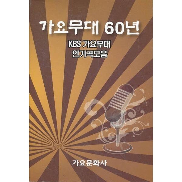 가요문화사 가요무대 60년 - KBS 가요무대 인기곡 모음