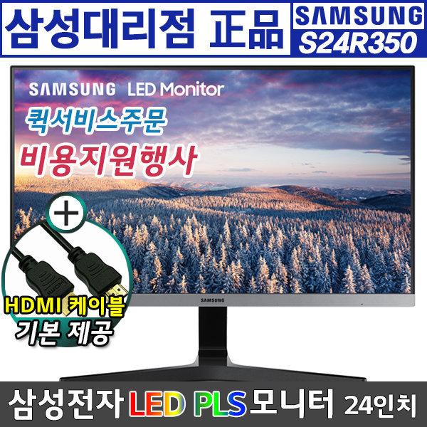 삼성 S24R350 60cm 75Hz PLS 컴퓨터 모니터 퀵비지원