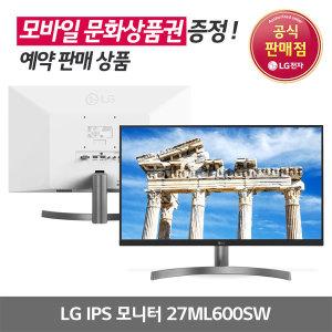 LG모니터 27ML600SW 27인치 화이트 IPS 1ms 스피커내장