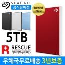 외장하드 5TB 레드 New Backup Plus S +파우치+복구