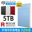 외장하드 5TB 블루 New Backup Plus S +파우치+복구