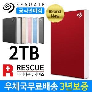 외장하드 2TB 레드 New Backup Plus S +파우치+복구