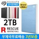 외장하드 2TB 블루 New Backup Plus S +파우치+복구