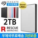 외장하드 2TB 실버 New Backup Plus S +파우치+복구