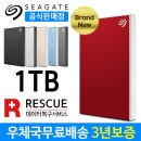 외장하드 1TB 레드 New Backup Plus S +파우치+복구