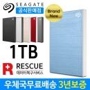 외장하드 1TB 블루 New Backup Plus S +파우치+복구