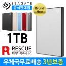 외장하드 1TB 실버 New Backup Plus S +파우치+복구