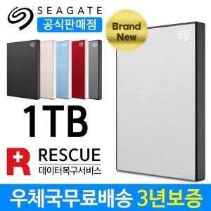New Backup Plus Slim +Rescue 1TB 실버+정품파우치
