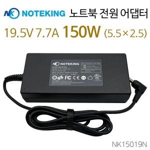 후지쯔 에이서 노트북 150W (5.5X2.5) 호환 충전기