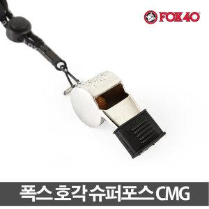 FOX 폭스호각 슈퍼포스CMG 110데시벨 경기휘슬 심판용