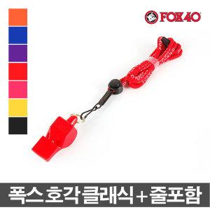 FOX 폭스호각 클래식 XH268 호각 호루라기 휘슬 심판