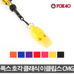 FOX 폭스호각 이클립스CMG 호루라기 호각 휘슬 주심용