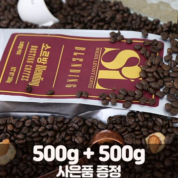 소르방커피 원두커피 500g+500g + 사은품증정