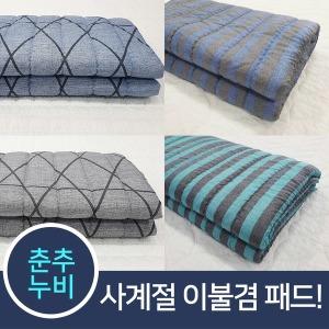 1인용차렵이불/이불/패드/다용도이불 초특가(무료배송)
