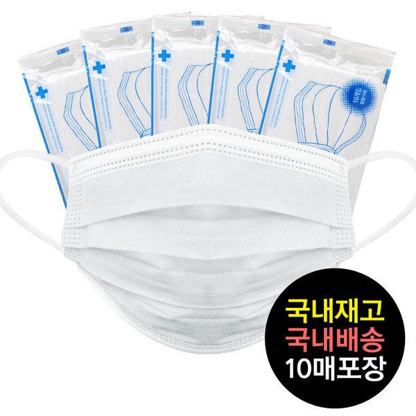 3중필터 일회용마스크 화이트 50매(국내재고빠른배송)