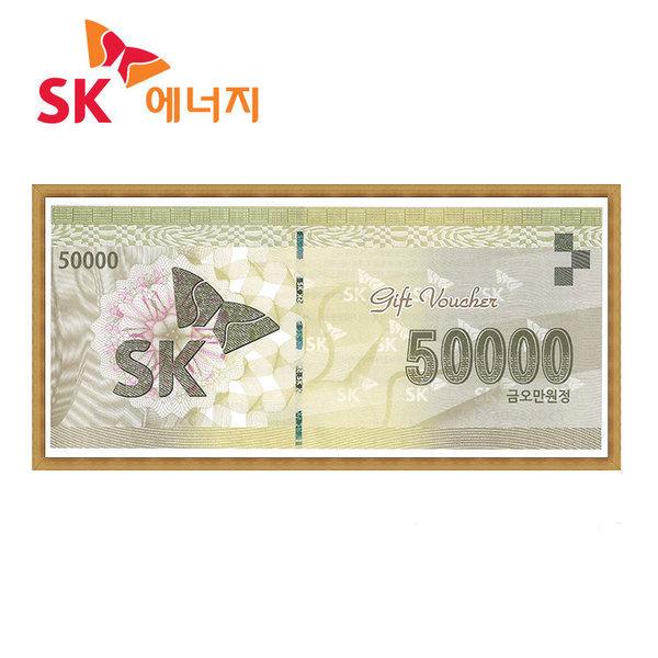 SK주유상품권/5만/마트/백화점/다양한 사용처