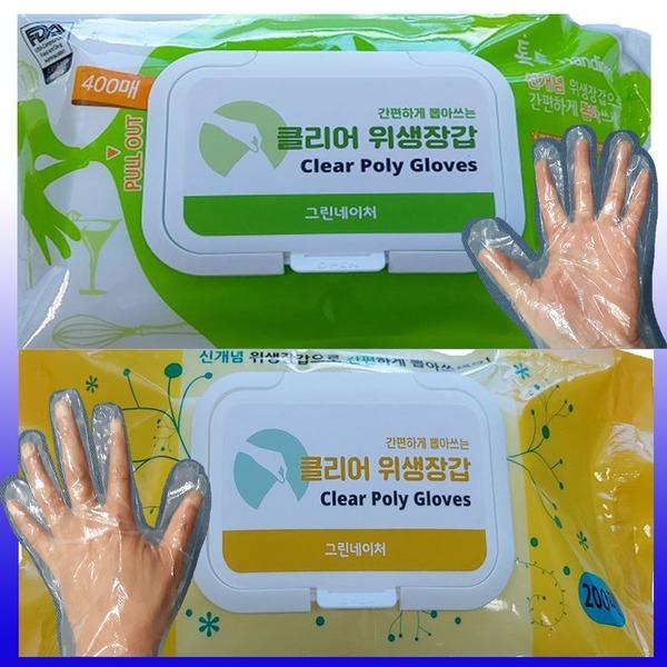 캡형 위생장갑 일회용비닐장갑 200매/400매