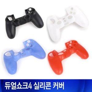 PS4 듀얼쇼크4 실리콘커버 / 패드커버 / 실리콘케이스