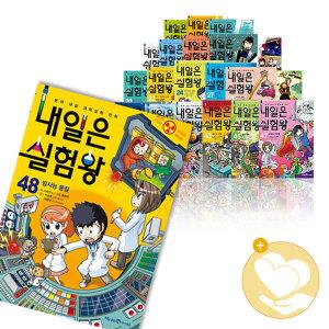 사은품증정) 내일은 실험왕 1~43 44 45 46 47 48 49 실험키트증정 초등어린이 과학 실험 학습 만화 책
