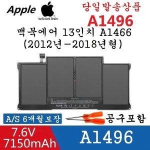 맥북에어배터리 A1466(EMC 2632) a1405 a1496 a1405