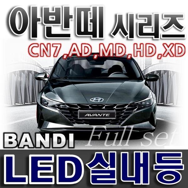 아반떼CN7/AD/MD/HD/XD 반디 LED실내등/자동차LED/LED