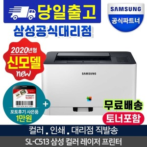 P..SL-C513 삼성컬러레이저 프린터기 토너+1만원증정