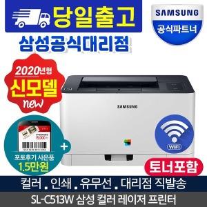 P..SL-C513W 삼성컬러레이저 무선 프린터 토너+1.5만원