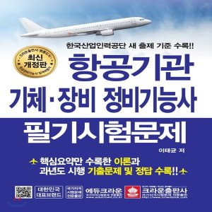 항공기관 기체 장비 정비기능사 필기시험문제  이태균