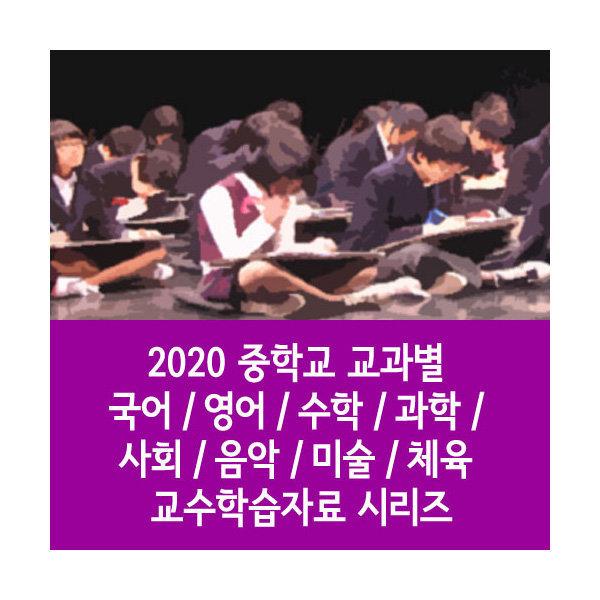 2020 중학교과별 교수학습자료: 국영수과사예체능 DVD
