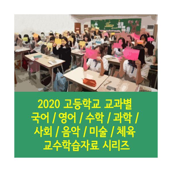 2020 고등교과별 교수학습자료: 국영수과사예체능 DVD