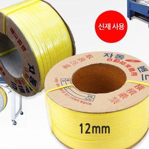 신재 밴딩끈 프리미엄 자동밴딩기끈 12mm 10kg