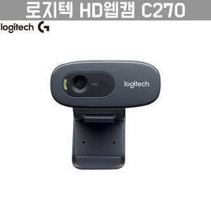 로지텍 웹캠 300만화소(C270)
