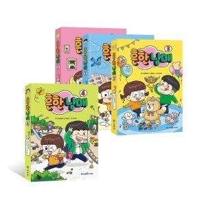 (카드가39100원) 흔한남매 1~4권 세트/노트2권+알림장 증정