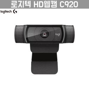 로지텍 C920 PRO HD 웹캠 화상카메라 영상용품