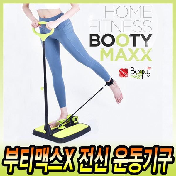부티맥스X 전신 멀티 운동기구 상하체 홈트레이닝기구