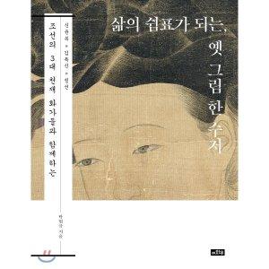 삶의 쉼표가 되는  옛 그림 한 수저 : 조선의 3대 천재 화가들과 함께하는  탁현규