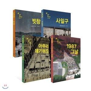 만화로 보는 민주화운동 세트  김홍모 윤태호 마영신