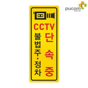 불법주정차 CCTV 단속중 표지판 고휘도커팅 350 x 900