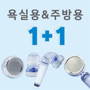 (이벤트) 모든상품1+1행사 1년치 샤워기/세면대/주방